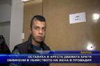 Оставиха в ареста двамата братя обвинени в убийството на жена в Провадия