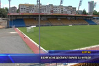 В Бургас не достигат парите за футбол