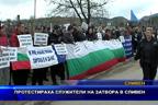 Протестираха служители на затвора в Сливен