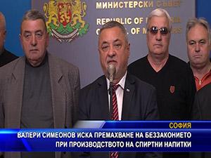 Симеонов иска премахване на беззаконието при производството на спиртни напитки