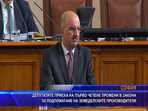 Депутатите приеха на първо четене промени в закона за подпомагане на земеделските производители