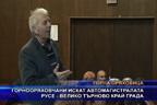 Горнооряховчани искат автомагистралата Русе - Велико Търново край града