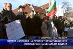 Хората излязоха на протест срещу двойното повишение на цената на водата