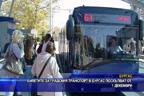 Билетите за градския транспорт в Бургас поскъпват от 1 декември