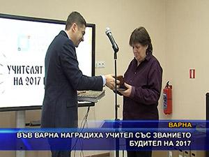 Във Варна наградиха учител със званието Будител на 2017