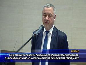 Вицепремиерът Валери Симеонов обясни в Бургас промените в нормативната база за облекчаване на бизнеса и на гражданите