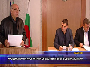 Координатор на НФСБ оглави обществен съвет в община Камено
