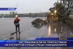 Застрахователи не присъстваха на експертни срещи срещу наводненията