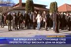 ВиК Враца излезе със становище след протеста срещу високата цена на водата