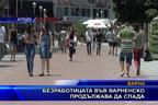 Безработицата във Варненско продължава да спада