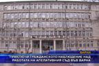 Приключи гражданското наблюдение над работата на апелативния съд във Варна