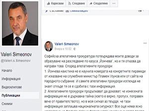"""Прокуратура потвърждава доводите по казуса """"Йончева"""", но отказва да образува разследване"""