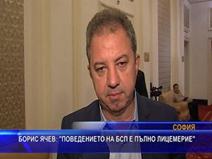 Борис Ячев: Поведението на бсп е пълно лицемерие