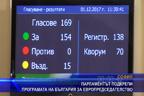 Парламентът подкрепи програмата на България за европредседателство
