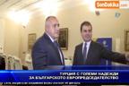 Турция с големи надежди за българското европредседателство