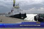 Смърт край Бургаското пристанище