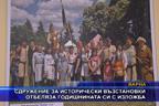 Сдружение за исторически възстановки отбеляза годишнината си с изложба