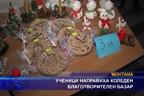 Ученици направиха коледен благотворителен базар