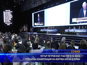 Петър Петров взе участие в 58-мата пленарна конференция на форума КОСАК