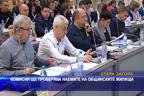 Комисия ще проверява наемите на общинските жилища