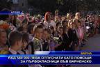 Над 580 000 лева отпуснати като помощи за първокласници във Варненско