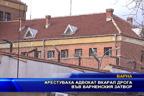 Арестуваха адвокат вкарал дрога във варненския затвор
