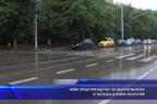 Ново предупреждение за обилни валежи в Западна и Южна България