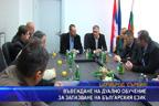 Въвеждане на дуално обучение за запазване на българския език