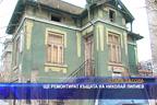 Ще ремонтират къщата на Николай Лилиев