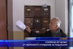 Софиянци негодуват от небрежното отношение на пощальони
