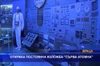 """Откриха постоянна изложба """"Първа атомна"""""""
