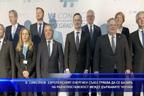 Симеонов: Eвропейският енергиен съюз трябва да се базира на равнопоставеност между държавите членки