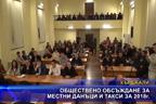 Обществено обсъждане за местни данъци и такси за 2018г.