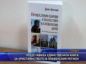 Представиха единствената книга за християнството в плевенския регион