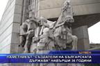 """Паметникът """"Създатели на българската държава"""" навърши 36 години"""