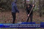 """Ученици от гимназия """"Николай Хайтов"""" във Варна засадиха дръвчета във варненски музей"""