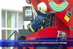 Учение при бедствия и пожари в Бургаско училище