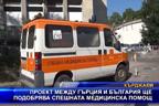 Проект между Гърция и България ще подобрява спешната медицинска помощ