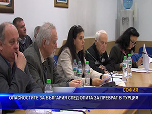 Опасностите за България след опита за преврат в Турция