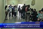 Българските четвъртокласници с добри умения за четене