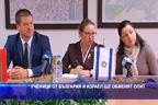 Ученици от България и Израел ще обменят опит