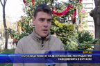 Съученици помагат на десегокласник, пострадал при наводненията в Бургаско