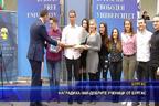 Наградиха най-добрите ученици от Бургас