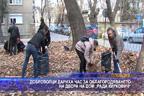 """Доброволци  дариха час за облагородяването на двора на дом """"Рада Киркович"""""""