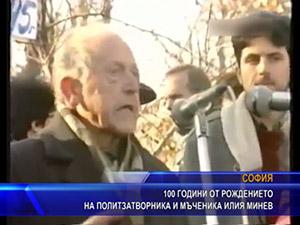 100 години от рождението на политзатворника и мъченика Илия Минев