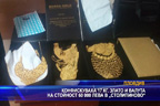 """Конфискуваха 17 кг. злато и валута на стойност 60 000 лева в """"Столипиново"""""""