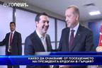 Какво да очакваме от посещението на президента Ердоган в Гърция?