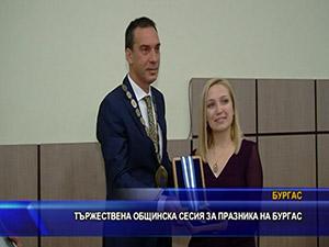 Тържествена общинска сесия за празника на Бургас