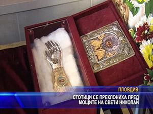 Стотици се преклониха пред мощите на свети Николай