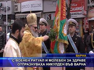 С военен ритуал и молебен за здраве отпразнуваха Никулден във Варна
